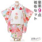 ショッピング着物 七五三 着物 3歳 被布セット 女の子 京都花ひめ まり4 水色の着物 白の被布コート 刺繍入り 桜 まり フルセット