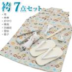 七五三 袴 男の子 はかま 7点セット 亀甲 五歳 着物 白 ホワイト 753 五才 5歳 5才 3歳 三歳 子供 55cm 60cm