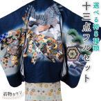 七五三 着物 男の子 五歳  13点フルセット 羽織袴セット 兜 ネイビー 紺 753 5歳 5才 子供 男児 販売 購入 送料無料
