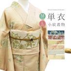 kimonoyawakura_kimonoyamayu-hitoe-78
