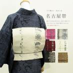 kimonoyawakura_kimonoyamayu-nagoyaobi-06