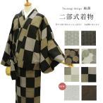 二部式着物 かんたん着付け 洗える着物 紬調 フリーサイズ