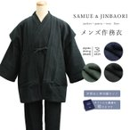 作務衣 陣羽織 セット 紳士 男性  S M L LL プレゼント 父の日
