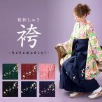 卒業式 袴 女性用袴(桜刺繍)6色×4サイズ/ 卒業式 謝恩会 袴 女性 はかま