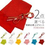 帯揚げ 帯締め セット 振袖 成人式 選べる 正絹パール飾り付き帯じめ&丹後ちりめん帯揚げ 2点セット