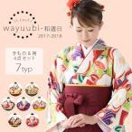 女性和服, 着物 - 卒業式 袴 和遊日 袴&二尺袖着物 袴 セット二尺袖S-F