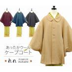 ショッピングケープ [hiromichi nakano] 和装コート ウール混合ツィードケープコート