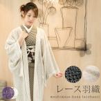レース 羽織 着物 薄羽織 七宝つなぎ紋様 ブランド 召しませ花  日本製 ベージュ・紺