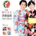 ショッピング子供 浴衣 子供浴衣 女の子 キッズ  サイズ:140 150cm 和がまま まり:全4色