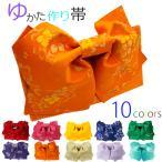 作り帯 浴衣帯 ゆかたつくり帯 全10色 浴衣 帯