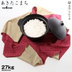 あきたこまち 環境こだわり米 玄米30kgまたは精米済み白米27kg【平成28年:滋賀県産】