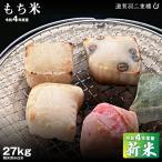 新米!【令和2年:滋賀県産】もち米 滋賀羽二重糯 精米済み白米28kg