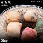 新米!【令和2年:滋賀県産】もち米 滋賀羽二重糯 精米済み白米 3kg