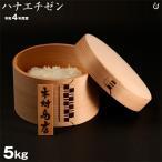 ハナエチゼン 白米/玄米 10kg【平成28年度:滋賀県産】