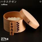 ハナエチゼン 玄米30kg/精米済み白米27kg【平成28年度:滋賀県産】