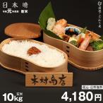 日本晴 環境こだわり米 玄米 10kg【平成28年:滋賀県産】