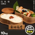 日本晴 環境こだわり米 10kg(平成28年:滋賀県産)