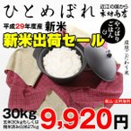 【新米出荷セール!!】ひとめぼれ 環境こだわり米 玄米30kgもしくは精米済み白米27kg【平成29年:滋賀県産】