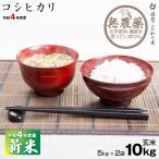 米 お米 無農薬 10kg コシヒカリ 玄米 令和元年 滋賀県産 2019 即日配達