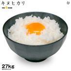 キヌヒカリ 環境こだわり米 玄米30kgもしくは精米済み白米27kg[平成28年度:滋賀県産]
