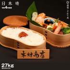 日本晴 環境こだわり米 玄米30kgまたは精米済み白米27kg【平成28年:滋賀県産】