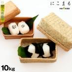 にこまる 『最高級品種』 白米/玄米10kg【平成28年・滋賀県産】