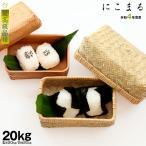 にこまる 『最高級品種』 玄米30kgまたは精米済み白米27kg【平成28年・滋賀県産】