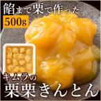 栗きんとん キムラの栗餡栗きんとん 500g  くりきんとん キムラ食品 お節 おせち