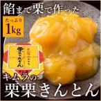 栗きんとん  キムラの栗餡栗きんとん 1kg  キムラ食品 業務用 まとめ買い 大量セット キロ売 金団 栗キントン きんとん