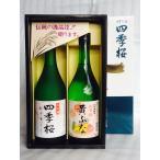 ショッピング大 四季桜 大吟醸 柳田の米かもしたて・特別本醸造きぶな 720ml 2本 箱入り
