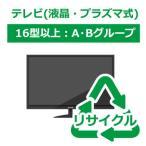 「リサイクル券」「時間指定不可」テレビ 液晶・プラズマ式 16型以上 A・Bグループ (リサイクル料金+収集運搬料金)