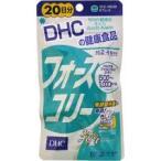 【数量限定】 DHC フォースコリー20日分 80粒