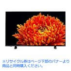 「納期約3週間」「代引き不可」TOSHBA 東芝 43C340X 液晶テレビ REGZA レグザ 43V型 4K対応