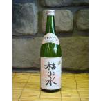 出羽桜 枯山水 大古酒3年熟成 720ml 限定 日本酒 東北 山形県 地酒