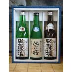 出羽桜吟醸酒720ml 3本箱入り 飲み比べ 山形県 日本酒 東北の酒