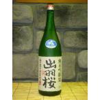 日本酒 出羽桜 純米吟醸 出羽燦々誕生記念 1800ml 東北 山形県 地酒