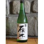 雁木 純米吟醸 無濾過生原酒 720ml 日本酒 山口県 地酒