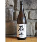 日本酒 雁木 純米 無濾過生原酒 1800ml 山口県 地酒