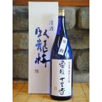日本酒 臥龍梅 開壜十里香 純米大吟醸 愛山 1800ml 静岡県 地酒 贈答品
