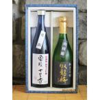 日本酒 臥龍梅 愛山・山田錦 純米大吟醸 飲み比べギフト 720ml×2本 静岡県 地酒