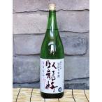 臥龍梅 純米吟醸袋吊り雫酒 五百万石新酒 H30BY 1800ml 静岡県 地酒 日本酒