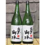 近畿・京都の地酒 京山水 純米酒 1800ml 2本セット