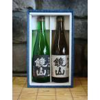鏡山 純米・純米吟醸 飲み比べ720ml×2本詰合せギフト 埼玉県 地酒 日本酒