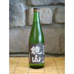鏡山 純米吟醸 720ml 日本酒 埼玉県 地酒