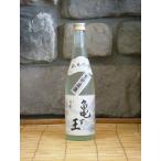 清泉 亀の王 純米吟醸 生貯 720ml 日本酒 新潟県 地酒