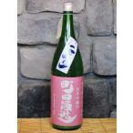 日本酒 町田酒造 55 雄町にごり 純米吟醸 直汲み