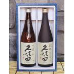 御中元 日本酒 久保田萬寿 千寿 720ml×2本 飲み比べギフト 新潟県 プレゼント 人気