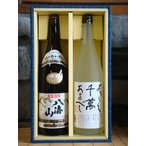 東北 / 信越・新潟の地酒 八海山 本醸造・ よろしく千萬あるべし 1800ml×2 飲み比べ