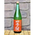日本酒 四季桜 特別純米生原酒 1800ml 栃木県 地酒
