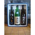 日本酒 山本・出羽桜・日高見 純米吟醸 720ml×3本 飲み比べギフト